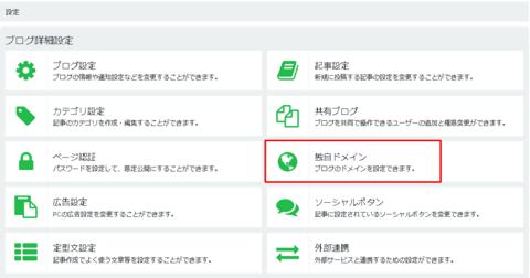 domainchange1.png