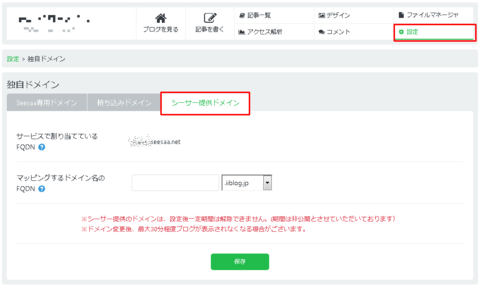 domainchange2.png