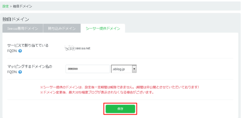 domainchange5.png